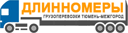 Грузоперевозки - Тюмень - Приобье